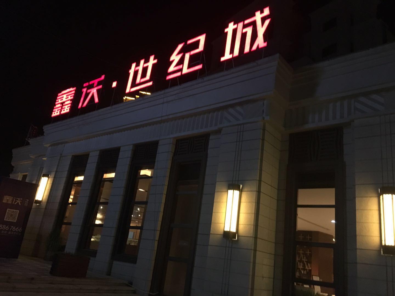 彭水鑫沃世纪城售楼中心
